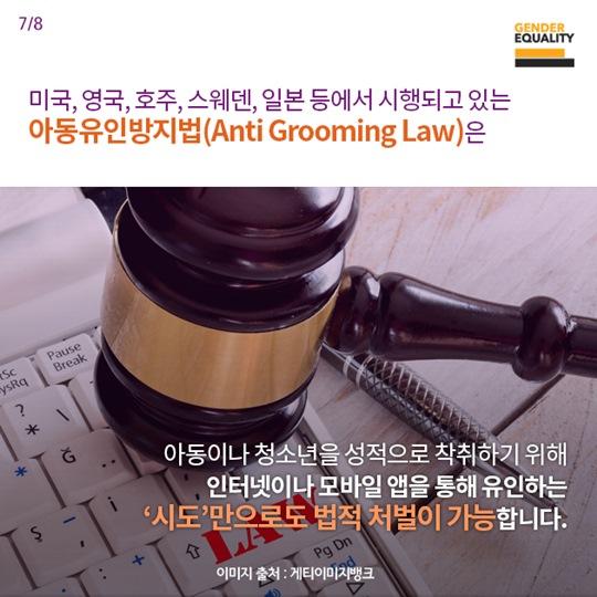 청소년 성범죄의 온상, 랜덤채팅 앱