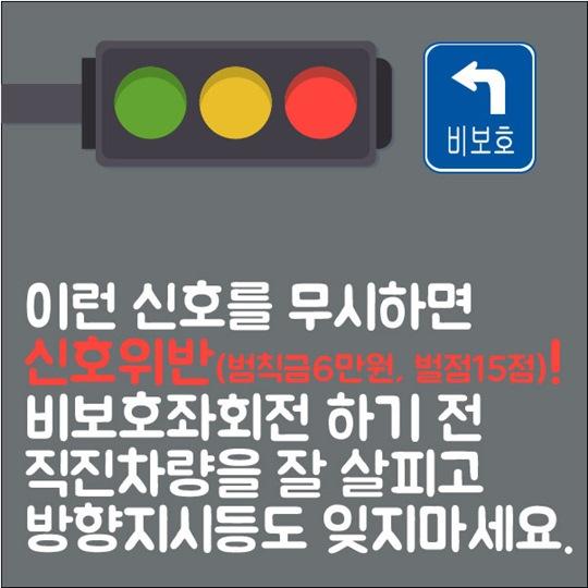 비보호 좌회전 하는 법 바로알기