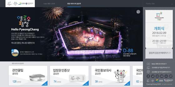 평창올림픽 국민소통 '헬로우 평창'으로 와보시라