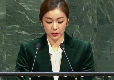 김연아, 평창 올림픽 기간 유엔 총회 휴전결의안 강조 특별 연설