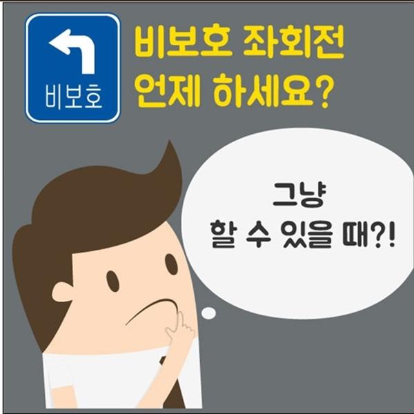 '아차 하다 사고'…비보호 좌회전 언제 해야할까?