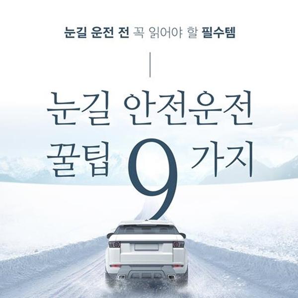 눈길 안전운전 꿀팁 9가지…미리 익혀두세요!