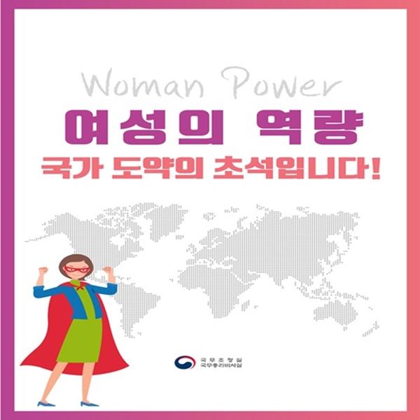 여성 역량 강화는 국가 역량 강화입니다.