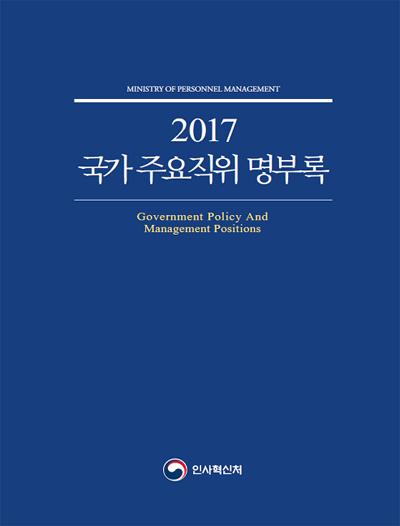 행정부 47개 기관 주요 공직자 현황 한눈에