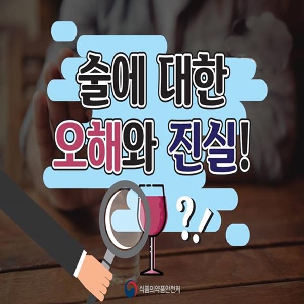 술에 대한 오해와 진실