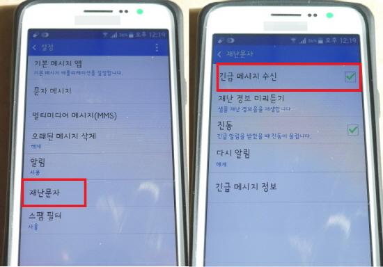 재난문자가 발송되지 않았다면 휴대폰 메시지 설정을 살펴봐야한다.