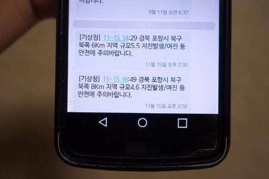 15일 오후 2시 30분, 4시 50분 두 차례 지진문자를 받았다.