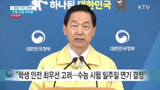 김상곤 부총리 겸 교육부장관이  지진으로 인한 수능 1주일 연기를 발표하고 있다.(출처=ktv)