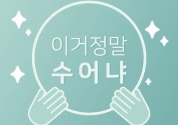 수화로 배우는 명대사 - 도깨비 2편