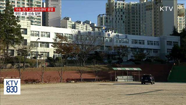 '수능 연기 고충처리센터' 설치…2월 말까지 운영