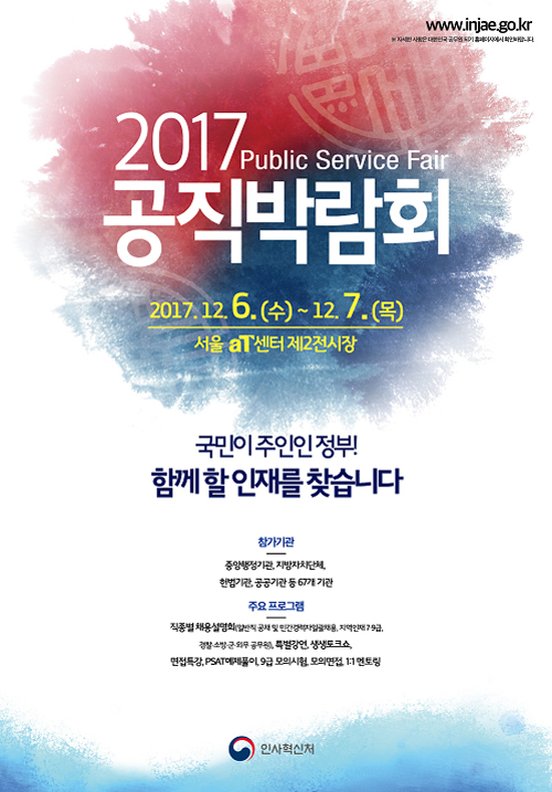 공직 입문 정보 여기 다 있다…공직박람회 개최