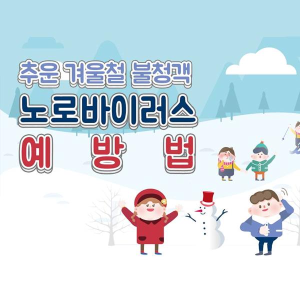 추운 겨울철 불청객 노로바이러스 예방법