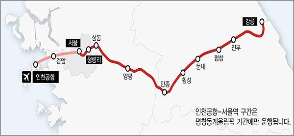 서울~강릉 KTX 내달 개통…114분 소요·2만 7600원