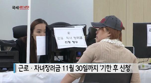 근로·자녀장려금, 11월 30일까지 '기한 후 신청'하세...