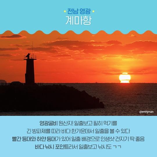 대한민국 해돋이·해넘이 총정리!