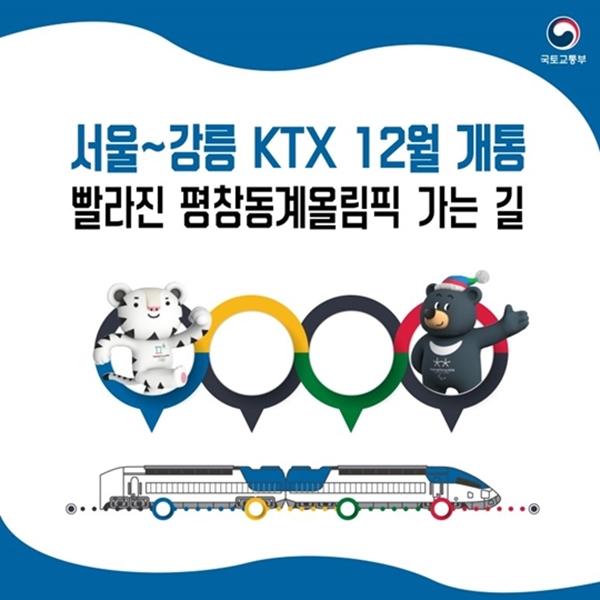 서울~강릉 KTX 노선, 정차역, 요금 안내