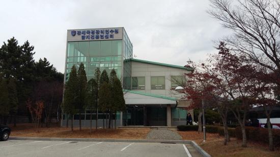 관세국경관리연수원 탐지견훈련센터의 건물 모습이다.