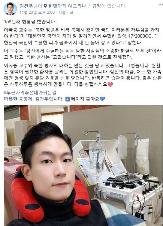 페이스북에 글을 업로드함으로써 헌혈을 독려하고 있는 김건우 씨.