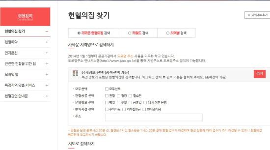 헌혈의 집을 찾아볼 수 있는 사이트.