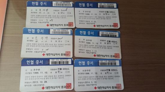 제 헌혈증입니다.