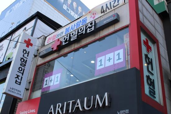 서울 노량진 학원가에 있는 헌혈의 집 모습.