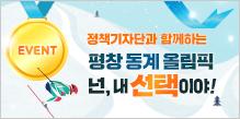 [정책기자단] 평창동계올림픽 이벤트 우측배너