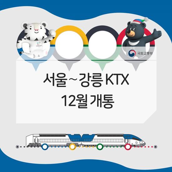 12월 개통 예정인 서울~강릉 간 KTX