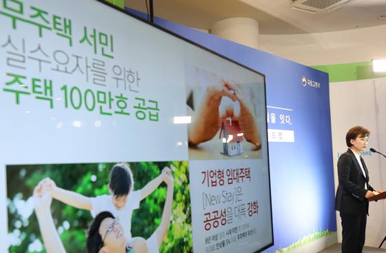 김현미 국토교통부 장관이 29일 오전 서울 강남구 자곡동 더스마티움에서 주거복지 로드맵을 발표하고 있다