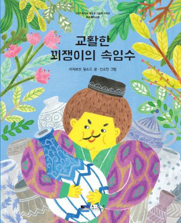 우즈베키스탄  '교활한 꾀쟁이의 속임수' 그림책 사진 (이미지 = 국립아시아문화전당)