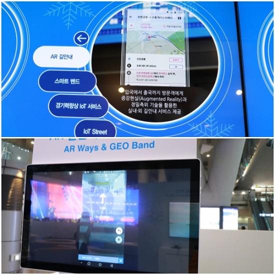 실내·외 AR도보 길안내와 3D 공간정보를 활용해 VR서비스로 경기장 안내 및 경기장 좌석·편의시설까지도 안내 받