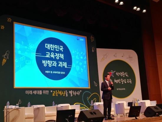 대한민국 교육정책 방향과 과제에 대해 소개하는 김상곤 장관.