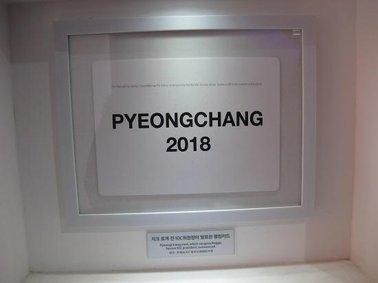 자크 로게 전 IOC 위원장이 2018 동계올림픽 개최지를 발표했던 카드.