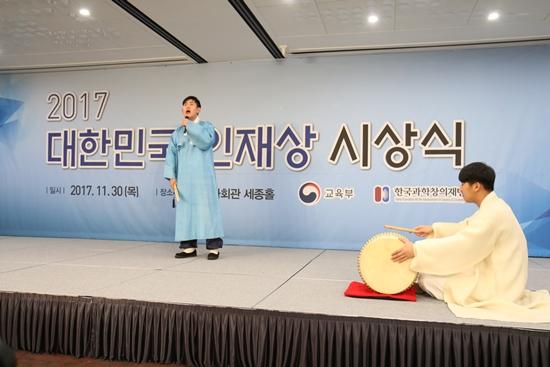 2017 대한민국 인재상, 2016년 올해의 장애인상을 수상한 장성빈씨의 축하공연.