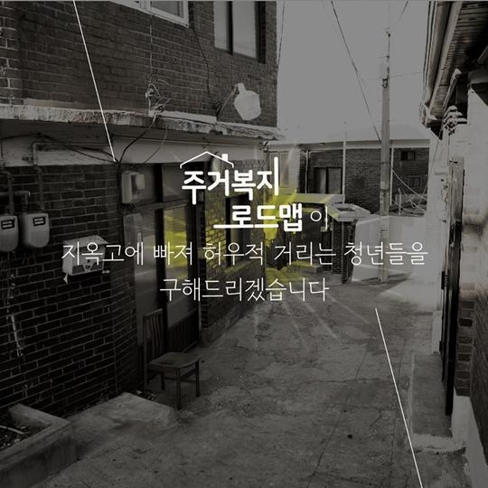 [주거복지로드맵] 청년 K의 지옥고 탈출기