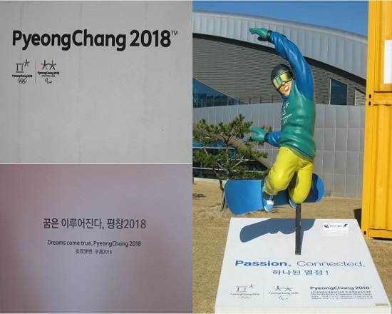 평창동계올림픽 홍보체험관 입구.