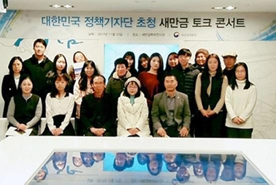 새만금개발청, 새만금 토크콘서트에 참여한 대한민국 정책기자단.