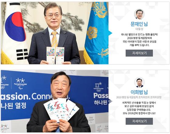 '헬로우 평창' 캠페인 사이트 국민 참여 '후끈'