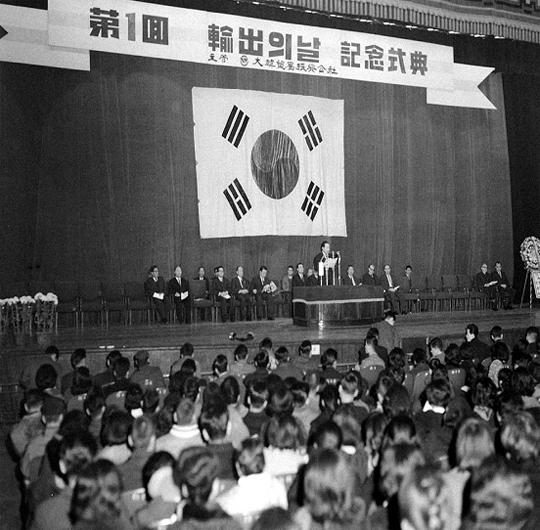 제1회 수출의 날 기념식(1964년).