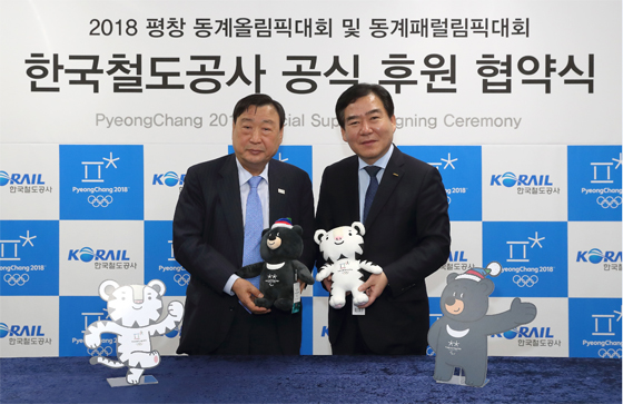 코레일, 평창동계올림픽 공식후원사 참여