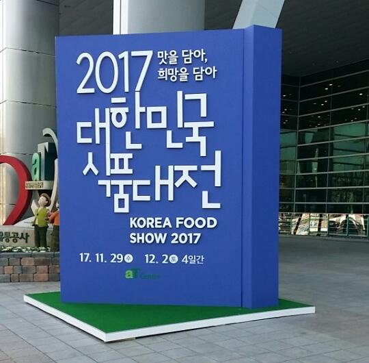 양재AT센터에서 대한민국 식품대전이 열렸다.