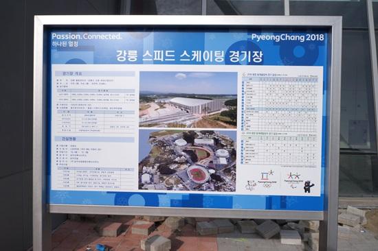 강릉스피드스케이트경기장 안내판