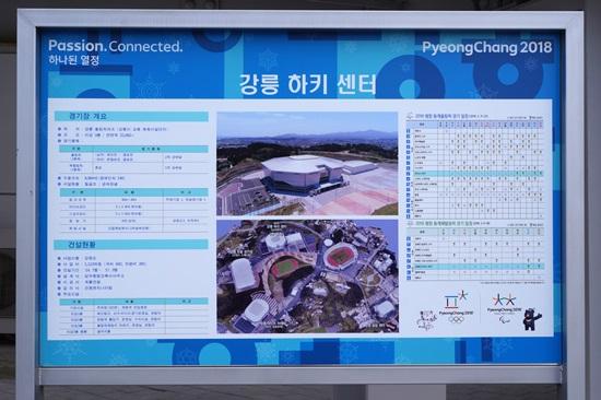 강릉하키센터 안내판