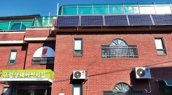 성대골에는 공공시설, 상가, 주택 할 것 없이 태양광 패널이 설치돼 있다. 상도4동에 있는 구립성대어린이집에는 600W태양광 모듈 패널이 자리하고 있다.