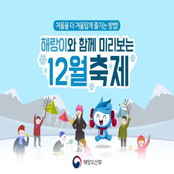 겨울을 더 겨울답게 즐기는 방법! 미리보는 12월 축제