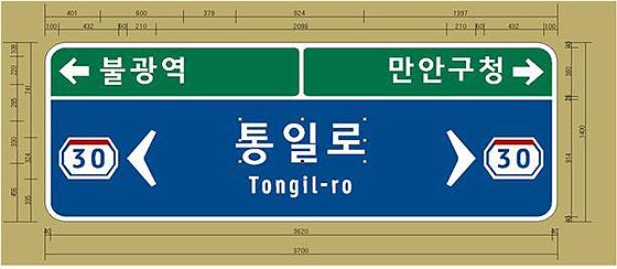 현행 도로명 표지 - 방향정보 표기 사례