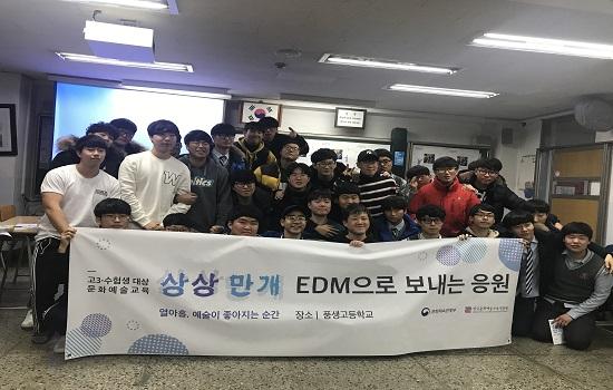 풍생고등학교 3학년 2반 학생들과 몽구스밴드.