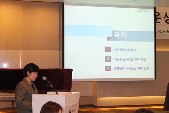 4차 산업혁명에 따른 생활법령 서비스의 개편방안에 대해 발표하는 법령정보관리원 도소영 연구원.