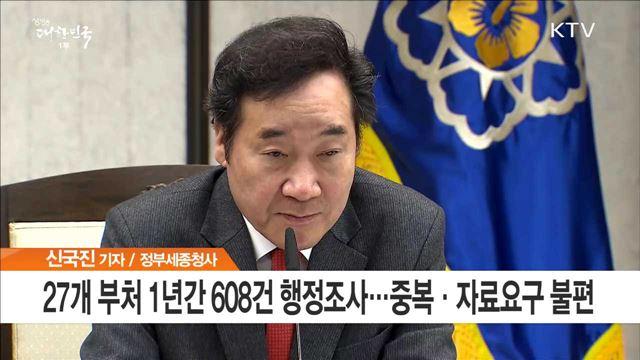 """""""국민 불편 줄이기 위해"""" 10년 만에 행정조사 방식 개선"""