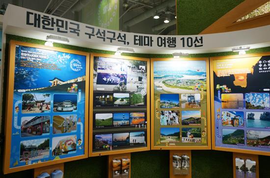 강원도 대한민국 구석구석 테마여행 10선.