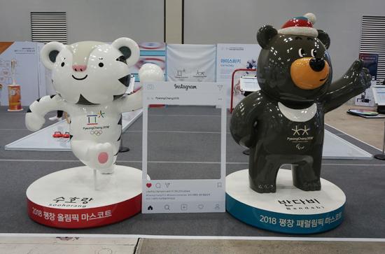 강원도 평창동계올림픽 체험존.
